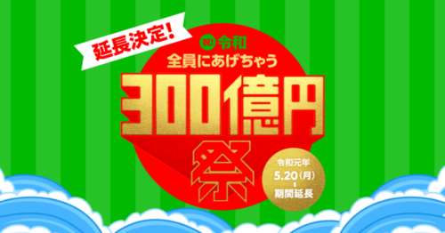 Line Pay導入!!.png