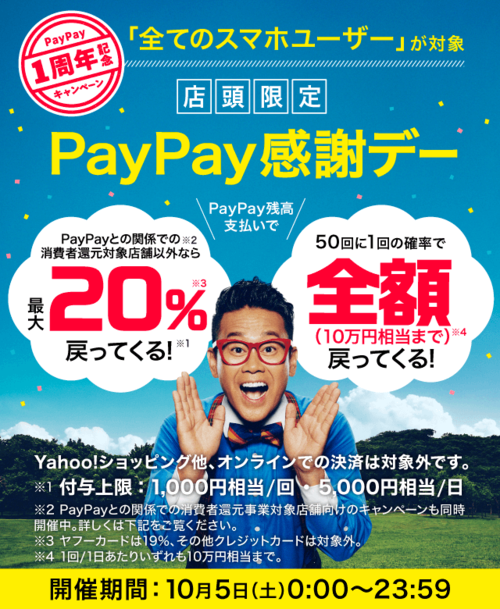 pay pay感謝Day.png