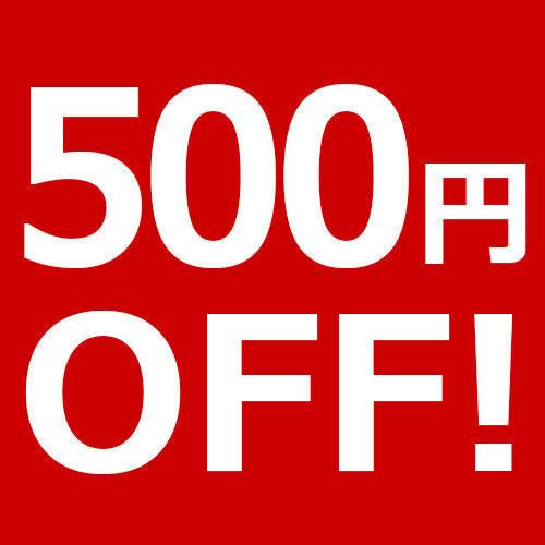 500円OFF.jpg
